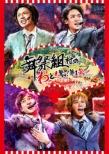 舞祭組村のわっと!驚く! 第1笑 (DVD)