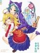 ゆらぎ荘の幽奈さん 13 アニメBD同梱版 ジャンプコミックス