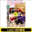 EBiDAN vol.12 【Loppi・HMV限定】