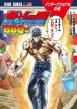 北斗の拳 BBQ味 ゼノンコミックス