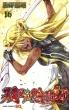 双星の陰陽師 16 ジャンプコミックス
