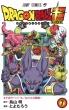 ドラゴンボール超 7 ジャンプコミックス