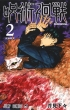 呪術廻戦 2 ジャンプコミックス