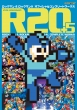 R20+5 ロックマン & ロックマンx オフィシャルコンプリートワークス