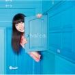 スターティングブルー 【halca盤】(+DVD)