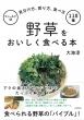 野草をおいしく食べる本
