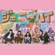 ジェニーハイ 【初回限定盤】(+DVD)
