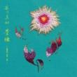 豊穣 -BEST '03〜'18-【初回生産限定盤】(+DVD)