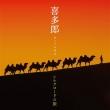 Kitaro-Silk Road No Tabi