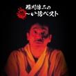 決定盤!!::稲川淳二の怖〜い話 ベスト