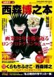 漫画家本 Vol.8 西森博之本 少年サンデーコミックススペシャル