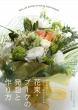 花束・ブーケの発想と作り方 制作意図とデザイン画からわかる