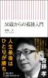50歳からの孤独入門 朝日新書