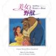 「美女と野獣」オリジナル・サウンドトラック 日本語版