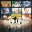 美女と野獣オリジナル・サウンドトラック(スペシャル・エディション)日本語版