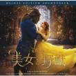 美女と野獣 オリジナル・サウンドトラック -デラックス・エディション-日本語版