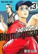 ライミングマン 3 ヤングアニマルコミックス