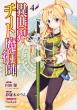 異世界チート魔術師 4 カドカワコミックスAエース