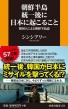 朝鮮半島統一後に日本に起こること 韓国人による朝鮮半島論 扶桑社新書