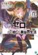 Re:ゼロから始める異世界生活 17 MF文庫J