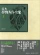 定本 夢野久作全集 5 小説