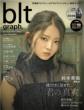 blt graph.(ビー・エル・ティ-グラフ)Vol.34 東京ニュースMOOK