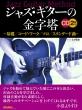 ジャズ・ギターの金字塔 基礎 / コード・ワーク / ソロ / スタンダード曲