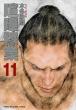 喧嘩稼業 11 ヤングマガジンkc