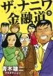 ザ・ナニワ金融道 5 ヤングジャンプコミックス