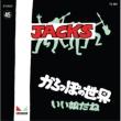 からっぽの世界 (7インチシングルレコード/SUPER FUJI DISCS)