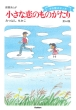 小さな恋のものがたり 第44集 その後のチッチ