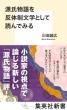 源氏物語を反体制文学として読んでみる 集英社新書
