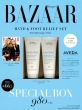 Harper' s BAZAAR 2018年 10月号xアヴェダ ハンドリリーフ・フットリリーフ特別セット
