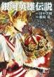銀河英雄伝説 11 ヤングジャンプコミックス