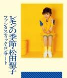ファンタスティック・コンサート レモンの季節 (Blu-ray)