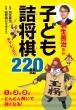子ども詰将棋チャレンジ!!220問