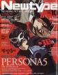 月刊Newtype (ニュータイプ)2018年 10月号