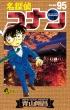 名探偵コナン 95 少年サンデーコミックス