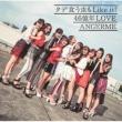 タデ食う虫もLike it! / 46億年LOVE 【初回生産限定盤A】(+DVD)