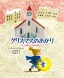 クリスマスのあかり チェコのイブのできごと 世界傑作童話シリーズ