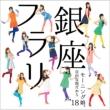 Furari Ginza/Jiyuu Na Kuni Dakara