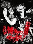 HKT48春のアリーナツアー2018 〜これが博多のやり方だ!〜 (Blu-ray)