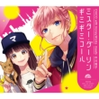 ミスター・ダーリン/ギミギミコール 【CHiCO with HoneyWorks meets 中川翔子 盤】