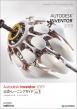 Autodesk Inventor 2019公式トレーニングガイド Vol.1
