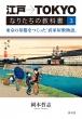 江戸→TOKYOなりたちの教科書 3 東京の基盤をつくった「武家屋敷物語」