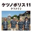 ケツノポリス 11 (+DVD)