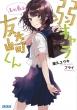 弱キャラ友崎くん Lv.6.5 ガガガ文庫