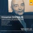 ヴァイオリンとピアノのための作品全集 セルゲイ・コスティレフ、オルガ・ソロフィエヴァ