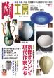 陶工房 No.91 観る、知る、作る。陶芸家に学ぶ焼き物づくりの技 SEIBUNDO MOOK