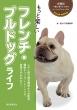 もっと楽しいフレンチ・ブルドッグライフ 犬種別一緒に暮らすためのベーシックマニュアル